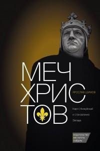 Меч Христов. Карл I Анжуйский и становление Запада