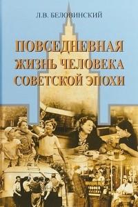 Повседневная жизнь человека советской эпохи. Предметный мир и социальное пространство