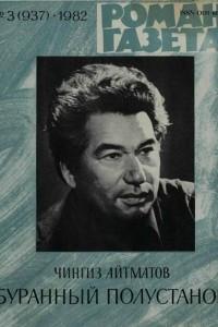 «Роман-газета», 1982 №3(937)