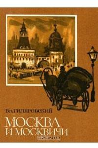 Москва и москвичи. Друзья и встречи