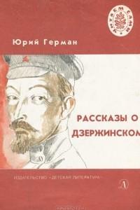 Рассказы о Дзержинском