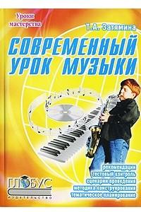 Современный урок музыки. Методика конструирования, сценарии проведения, тестовый контроль