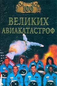 100 великих авиакатастроф