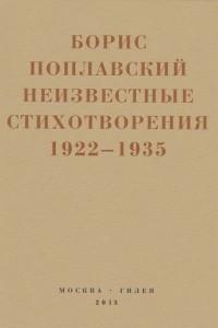 Неизвестные стихотворения. 1922-1935