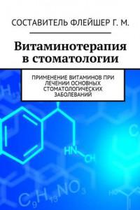 Витаминотерапия встоматологии. Применение витаминов при лечении основных стоматологических заболеваний