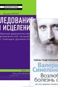 Возлюби болезнь свою. Исследование сути исцеления. В 3 томах. Том 1. Научное доказательство возможностей лечения с помощью духовности