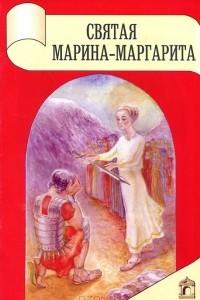 Святая Марина-Маргарита
