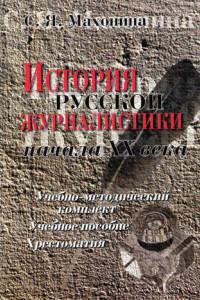 История русской журналистики начала XX века. Учебное пособие