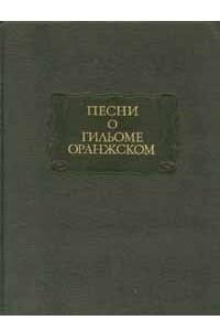 Песни о Гильоме Оранжском