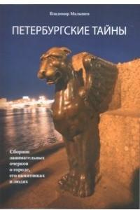 Петербургские тайны. Сборник занимательных очерков о городе, его памятниках и людях