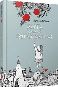 Марта з вулиці святого Миколая