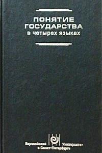 Понятие государства в четырех языках