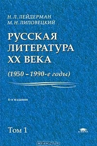 Русская литература XX века (1950-1990-е годы). В 2 томах. Том 1. 1953-1968