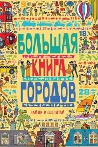 Большая книга городов: найди и сосчитай