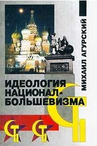 Идеология национал-большевизма