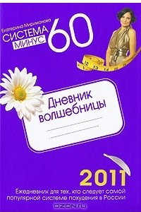 Система минус 60: Дневник волшебницы 2011