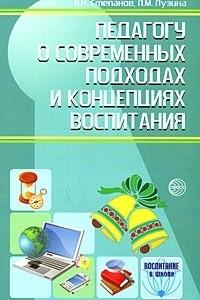 Педагогу о современных подходах и концепциях воспитания