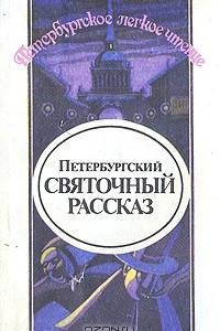 Петербургский святочный рассказ