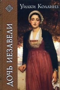 Дочь Иезавели
