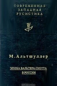 Эпоха Вальтера Скотта в России