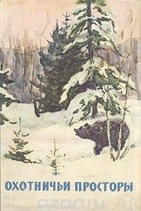 Охотничьи просторы. Альманах, №11
