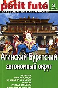 Агинский Бурятский автономный округ. Путеводитель