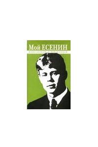 Мой Есенин. Воспоминания современников.