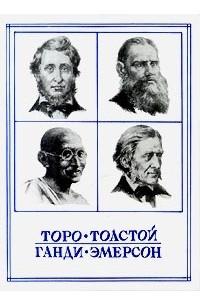 Новые пророки. Торо. Толстой. Ганди. Эмерсон