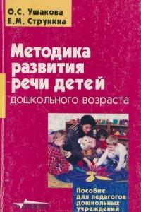 Методика развития речи детей дошкольного возраста. Учебно-методическое пособие