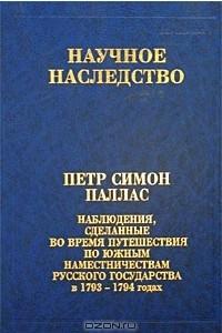 Наблюдения, сделанные во время путешествия по южным наместничествам Русского государства в 1793-1794 годах