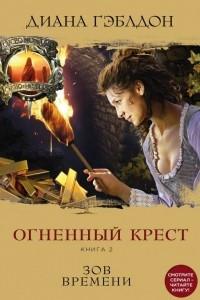 Огненный крест. Книга 2. Зов времени