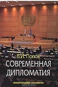 Современная дипломатия: теория и практика. Дипломатия - наука и искусство