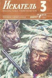 Искатель, №3, 1987