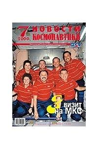 Новости космонавтики, №7, 2000 г