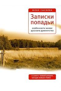 Записки попадьи. Особенности жизни русского духовенства