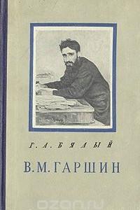 В. М. Гаршин. Критико-биографический очерк