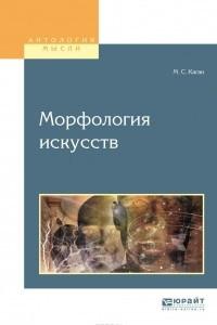 Морфология искусств. Учебное пособие