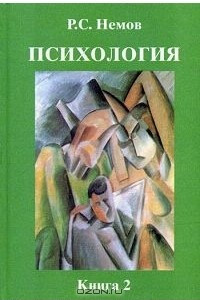 Психология. В 3 книгах. Книга 2. Психология образования