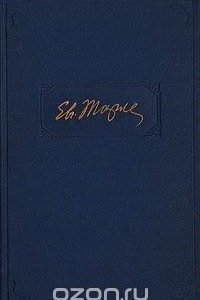 Евгений Тарле. Сочинения в двенадцати томах. Том 8
