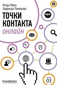 Точки контакта онлайн