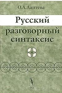 Русский разговорный синтаксис