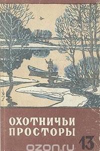 Охотничьи просторы. Альманах, №13
