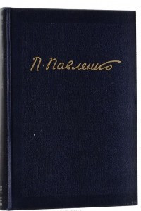 П. А. Павленко. Собрание сочинений в 6 томах. Том 6
