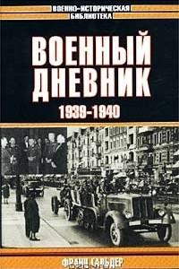 Военный дневник. 1939-1940