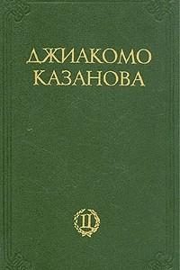 Любовные и другие приключения Джиакомо Казановы. В двух томах. Том 2
