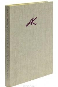 Anatoli L. Kaplan: Das zeichnerische Werk 1928 bis 1977