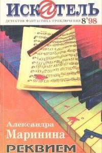Искатель, №8, 1998