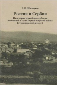 Россия и Сербия