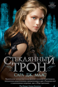 Стеклянный трон: роман. Маас С. Дж.