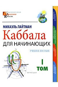 Каббала для начинающих. В 2 томах. Том 1